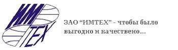 ЗАО «Имтех»