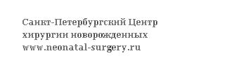 Санкт-Петербургский Центр хирургии новорожденных